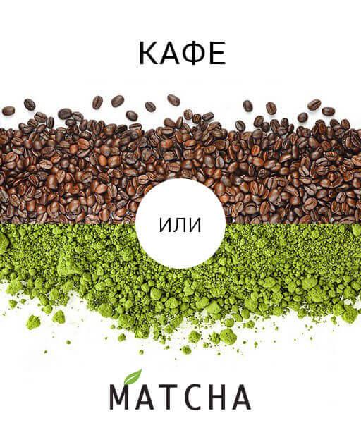 Coffe_Matcha-1(1)