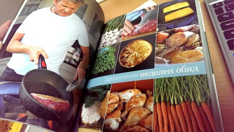 Книга за здравословно хранене